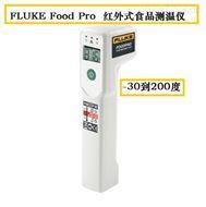 FLUKE FoodPro红外测温仪