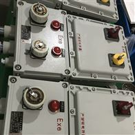 BXX58BXX52-4/80/K100X/2G50防爆檢修箱直銷報價