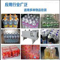 袖口式热缩膜各种饮料包装机应用广泛