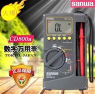 日本三和sanwa CD800A數字萬用表