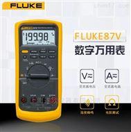 Fluke 87V-Ex數字萬用表