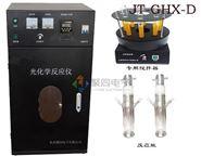泉州光解水反应器JT-GHX-D光催化反应仪