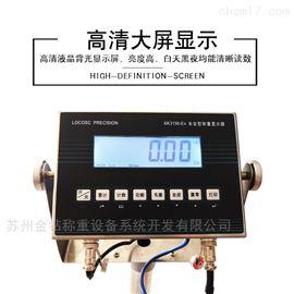 本安型防爆电子秤150kg/75kg/60kg