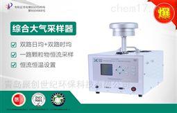 KB-6120-C综合大气采样器