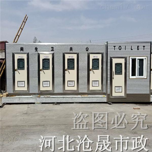 沧州移动厕所——景区卫生间