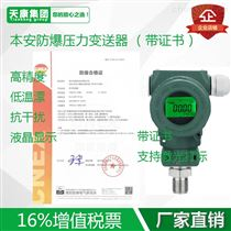 TREXA-2088防爆型本安压力变送器液带防爆证