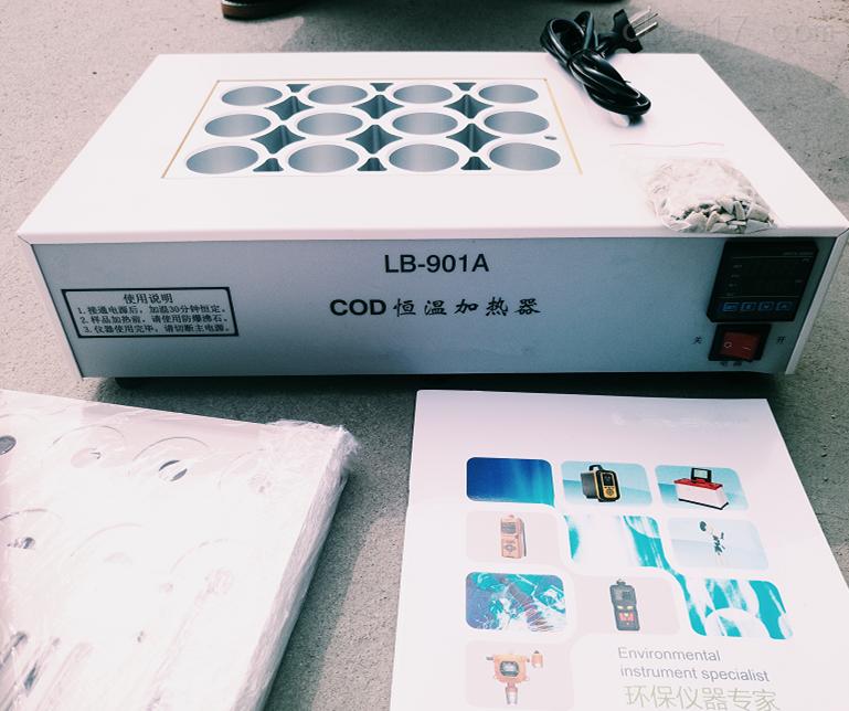 青岛明成901A型水质COD恒温加热消解仪