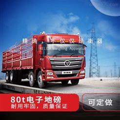 SCS-80T80吨电子地磅