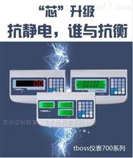 3kg/15kg/30kg防静电电子秤