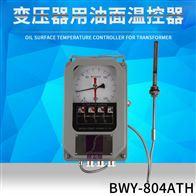 温度指示控制器BWY-804(TH)