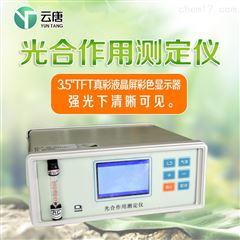 YT-FS800光合仪厂家报价