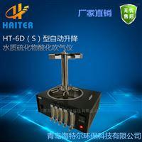 HT-6A优惠促销 水质硫化物酸化吹气仪
