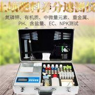 SYH-TYB土壤肥料养分速测仪