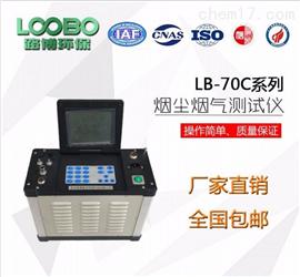路博 LB-70C自动烟尘烟气测试仪LB-70C