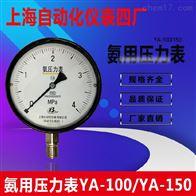 YA-100 YA-150氨气压力表YA-100上海自动化仪表四厂