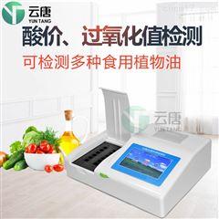 YT-GY12食用油过氧化值测定仪价格