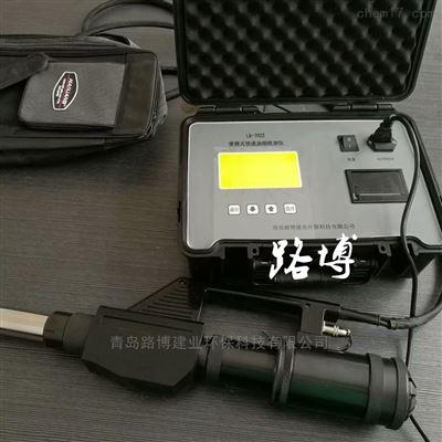 LB-7021供应信阳地区金沙js12345官网便携式油烟快速检测仪