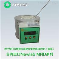 MN-D进口数字型精密控温硬壳电热包(烧瓶用)