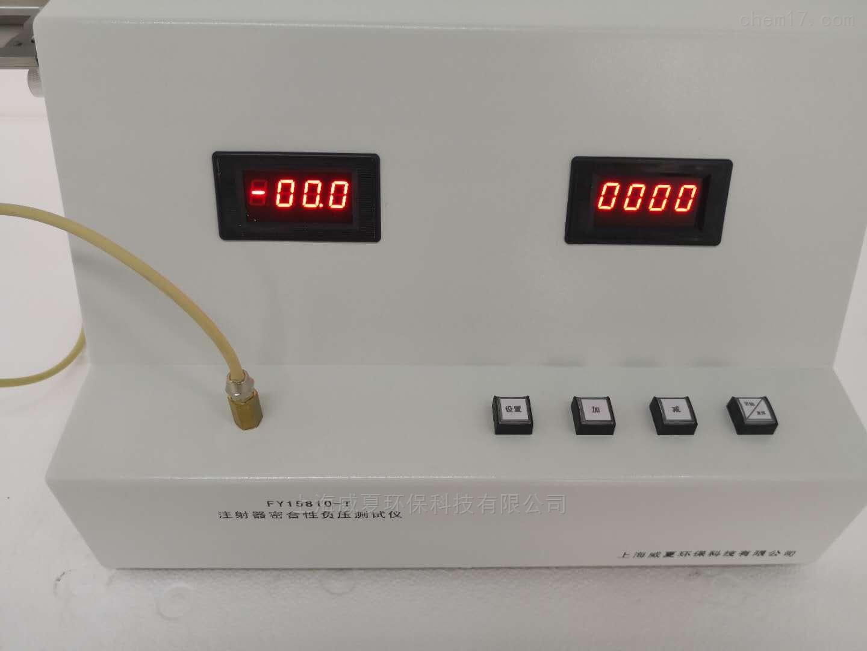 注射器密合性负压检测仪
