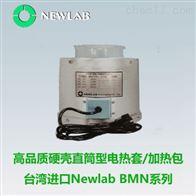 Newlab BMN进口加热包硬壳电热套(平底烧杯型)