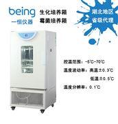 全新無氟生化培養箱