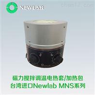 Newlab MNS进口调温磁力搅拌电热包电热套(圆底型)