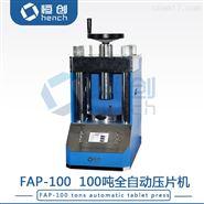 100吨全自动压片机
