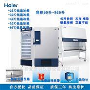 熱銷醫用超低溫冰箱DW-86L416G 低溫保存箱