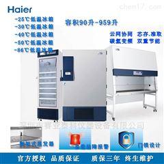 100升-959升-25度-40度-60度-86度广东海尔医用低温冰箱