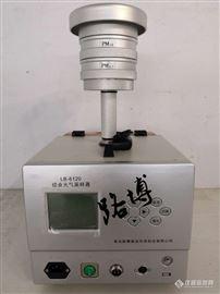 LB-6120综合大气采样器厂家