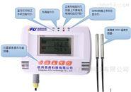 无线WIFI型冰箱水温温度记录仪器免费云平台
