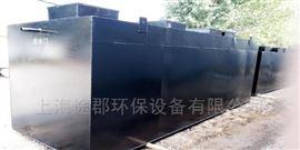 地埋式印染污水处理设备