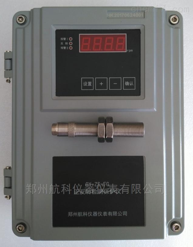 HZS-04T智能转速表