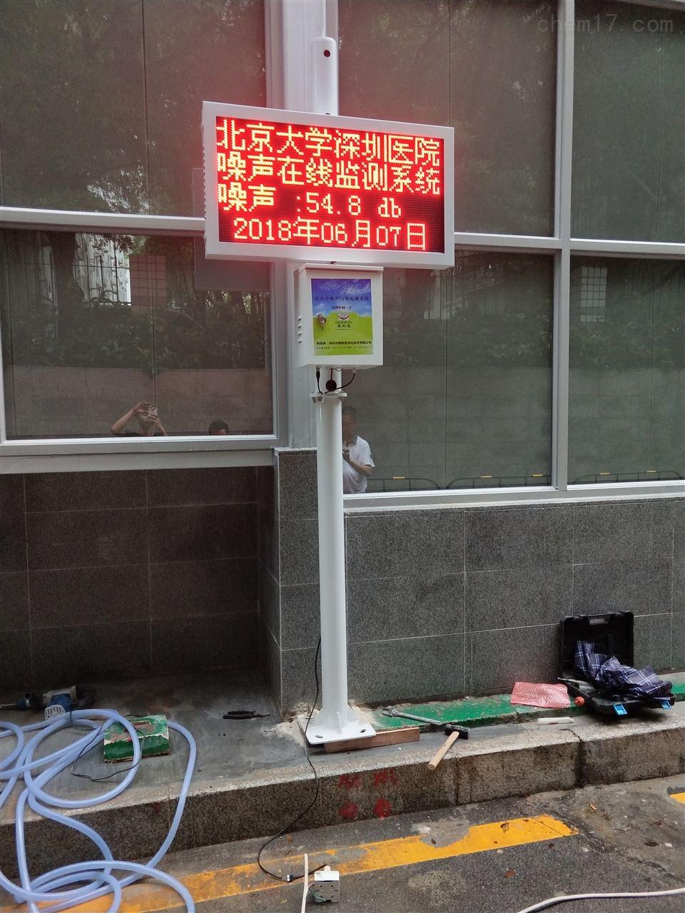 城市噪声专项在线监测分析系统