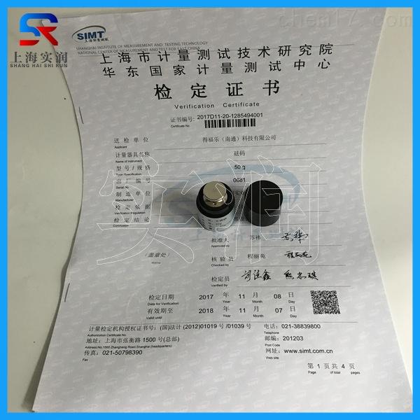 F1等级不锈钢砝码配计量检定合格证