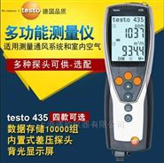 德圖testo435-1/2/3/4多功能測量儀