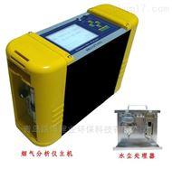 Gb3000P便携综合烟气分析仪自产