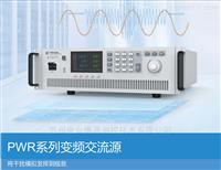 PWR1000L PWR2000W致远电子PWR系列 可程式交流电源