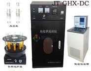 杭州光催化反應器JT-GHX-DC多功能反應箱