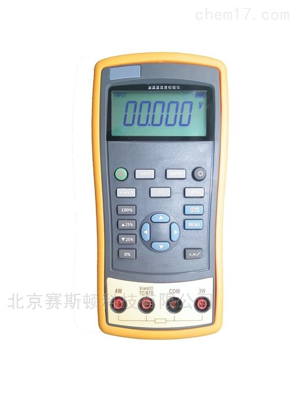 温度校验仪0.05级