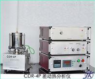 DSC差动热分析仪(DSC)