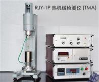 RJY-1PRJY-1P 热机械检测仪(TMA)