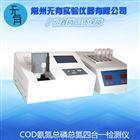 COD氨氮总磷总氮四合一检测仪