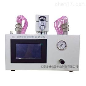 HL-10A型英制解析管老化儀