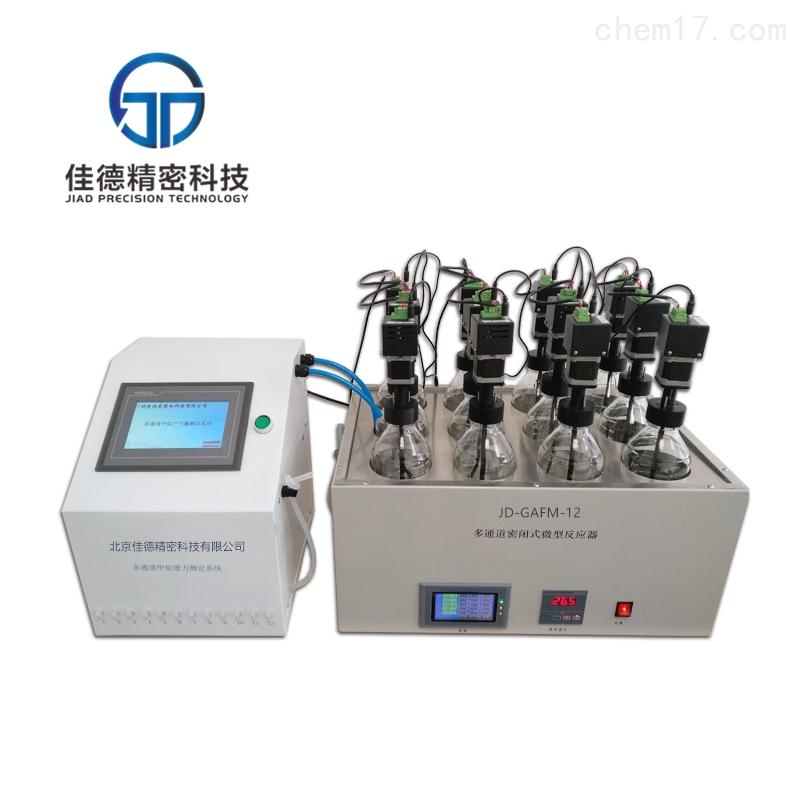 厌氧发酵甲烷潜力测定系统