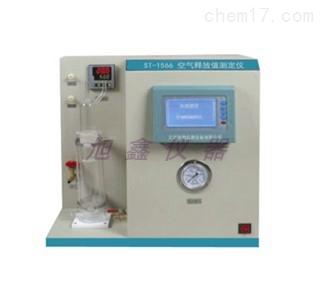 空气释放值分析仪