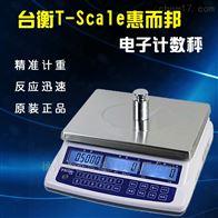 ZF-AHW高精度计重电子秤多少钱