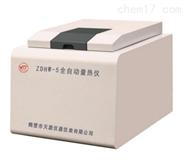 ZDHW-5微機全自動量熱儀