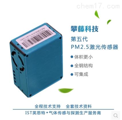 PMS5003PM2.5激光传感器