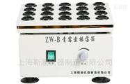 ZW-B青霉素振蕩器